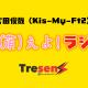 新番組「燃(萌)えよ!ラジオ」スタート!#KisMyFt2 #宮田俊哉  #モエラジ