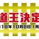 「第9回鉄道王決定戦・決勝」結果はいかに…?!