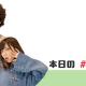 10月18日(木)ゲスト:小西真奈美